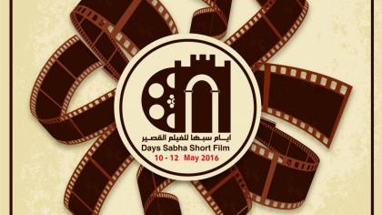 مهرجان سبها للأفلام